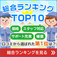 引越し会社口コミ総合ランキング